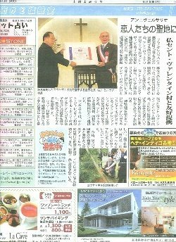 Japanese paper about saint-valentin which attracts a lot of Japanese people